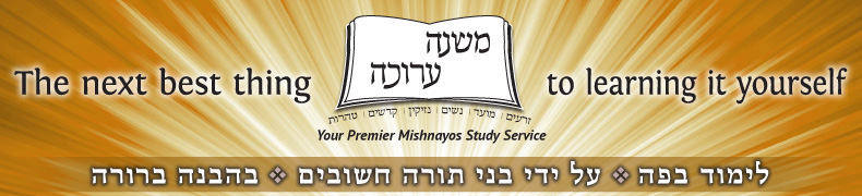 Mishnah Arucha: Your premier Mishnayos study service. The next best thing to learning it yourself.